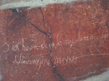 Graffiti from a bedroom wall in the Villa San Marco in Stabiae